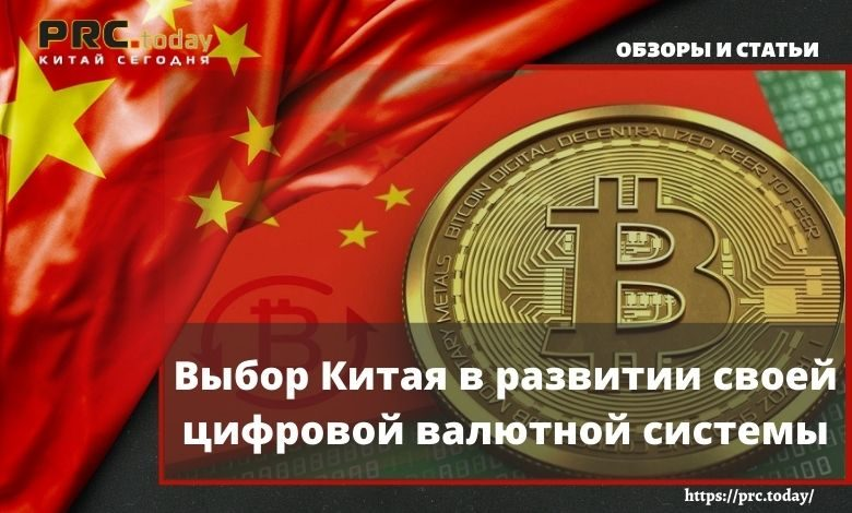 Выбор Китая в развитии своей цифровой валютной системы