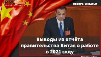 Выводы из отчёта правительства Китая о работе в 2021 году