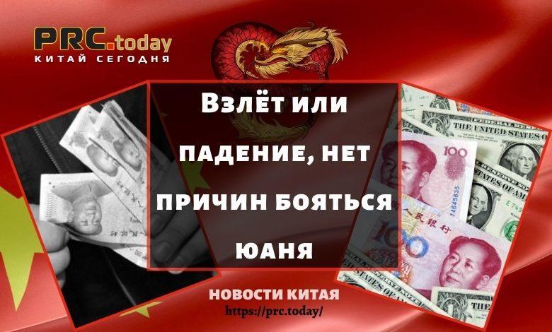 Взлёт или падение, нет причин бояться юаня
