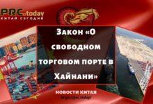 Закон «О свободном торговом порте в Хайнани»