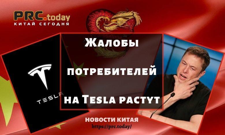 Жалобы потребителей на Tesla растут