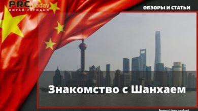 Знакомство с Шанхаем