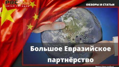 Большое Евразийское партнёрство
