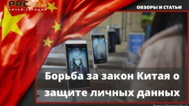 Борьба за закон Китая о защите личных данных