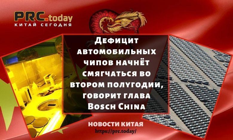 Дефицит автомобильных чипов начнёт смягчаться во втором полугодии, говорит глава Bosch China
