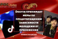 Douyin принимает меры по предотвращению зависимости молодежи от приложения