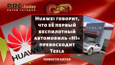 Huawei говорит, что её первый беспилотный автомобиль «HI» превосходит Tesla