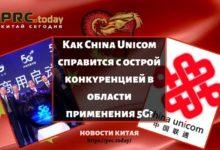 Как China Unicom справится с острой конкуренцией в области применения 5G?