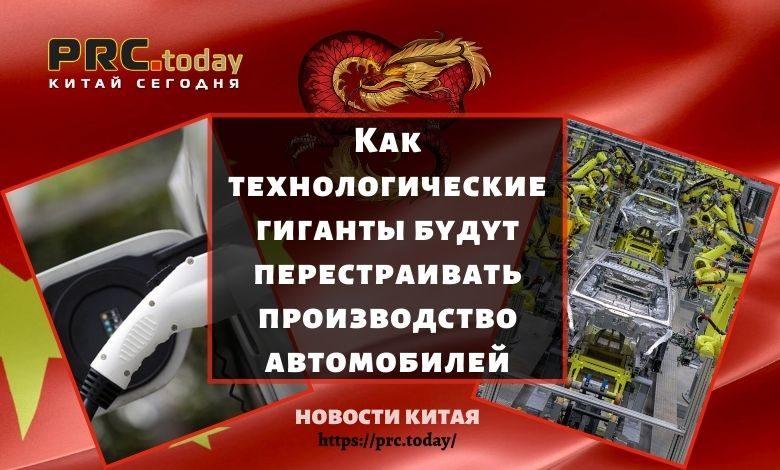 Как технологические гиганты будут перестраивать производство автомобилей