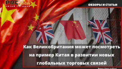 Как Великобритания может посмотреть на пример Китая в развитии новых глобальных торговых связей