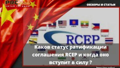 Каков статус ратификации соглашения RCEP и когда оно вступит в силу