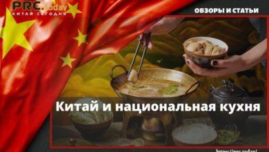 Китай и национальная кухня