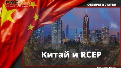 Китай и RCEP