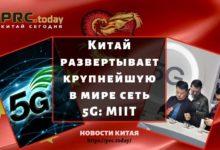 Китай развертывает крупнейшую в мире сеть 5G: MIIT