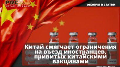 Китай смягчает ограничения на въезд иностранцев, привитых китайскими вакцинами