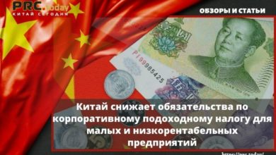 Китай снижает обязательства по корпоративному подоходному налогу для малых и низкорентабельных предприятий
