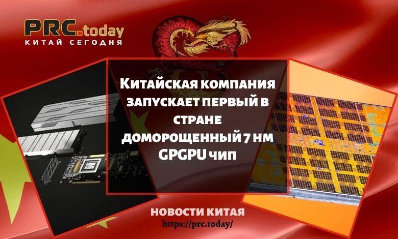 Китайская компания запускает первый в стране доморощенный 7 нм GPGPU чип
