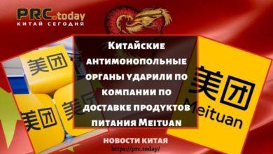 Китайские антимонопольные органы ударили по компании по доставке продуктов питания Meituan