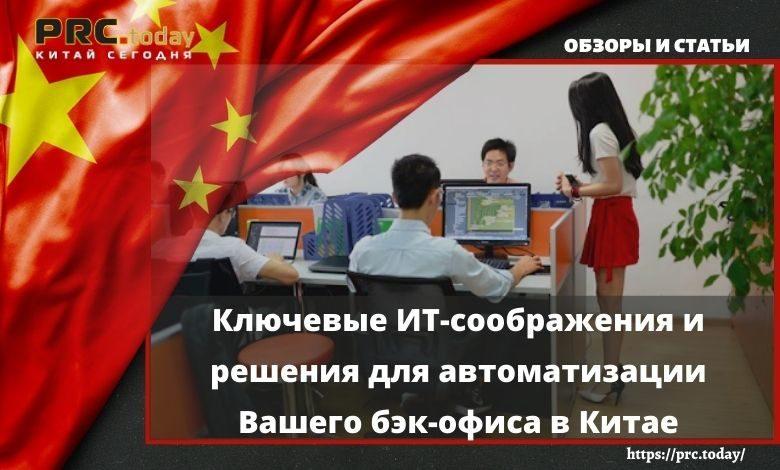 Ключевые ИТ-соображения и решения для автоматизации Вашего бэк-офиса в Китае