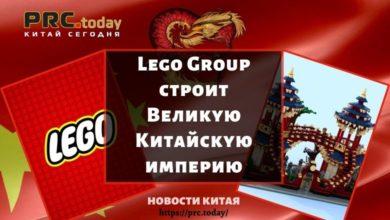 Lego Group строит Великую Китайскую империю