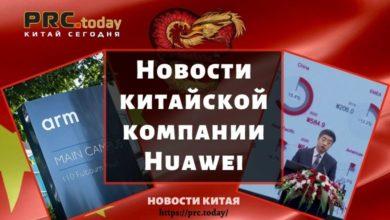 Новости китайской компании Huawei
