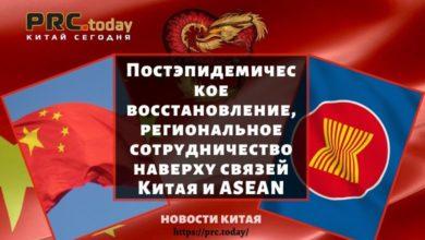 Постэпидемическое восстановление, региональное сотрудничество наверху связей Китая и ASEAN
