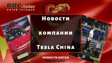 Новости компании Tesla China