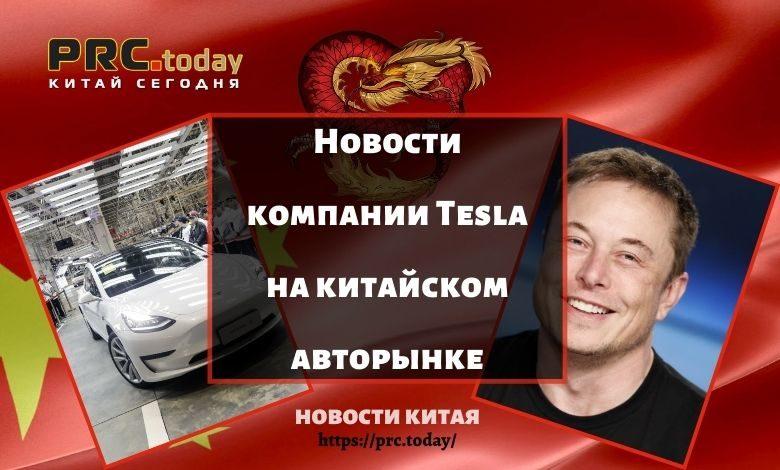 Новости компании Tesla на китайском авторынке