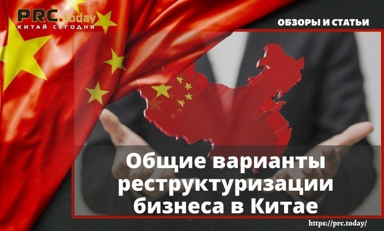 Общие варианты реструктуризации бизнеса в Китае
