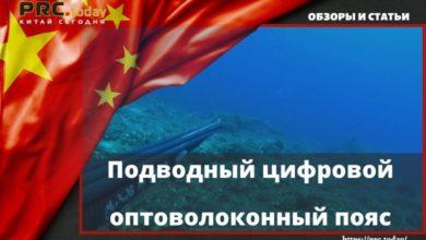 Подводный цифровой оптоволоконный пояс Китая
