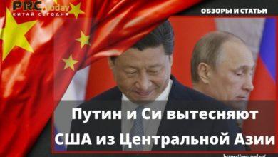 Путин и Си вытесняют США из Центральной Азии