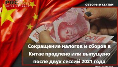 Сокращение налогов и сборов в Китае продлено или выпущено после двух сессий 2021 года