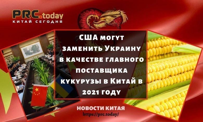 США могут заменить Украину в качестве главного поставщика кукурузы в Китай в 2021 году