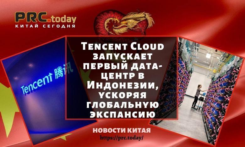 Tencent Cloud запускает первый дата-центр в Индонезии, ускоряя глобальную экспансию