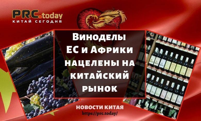 Виноделы ЕС и Африки нацелены на китайский рынок