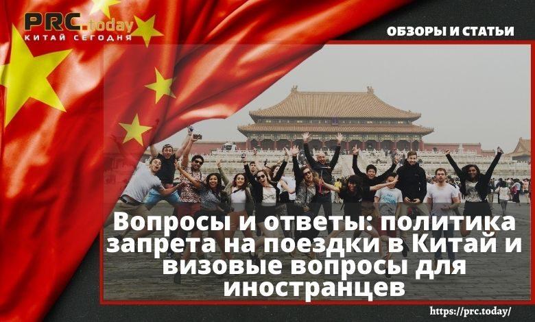Вопросы и ответы политика запрета на поездки в Китай и визовые вопросы для иностранцев
