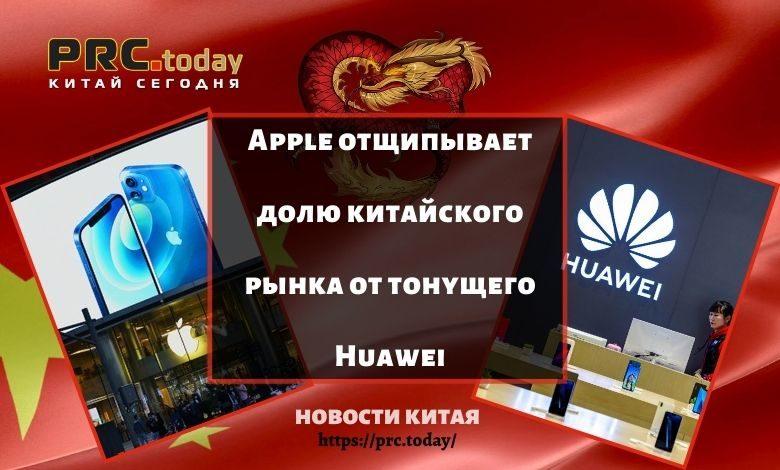 Apple отщипывает долю китайского рынка от тонущего Huawei