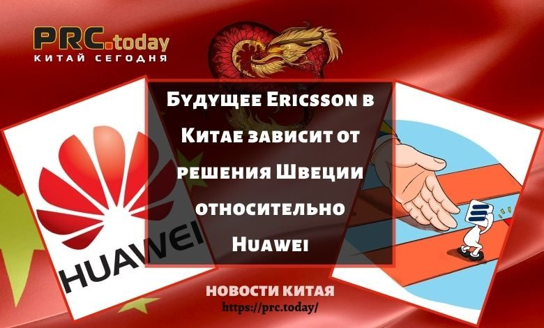 Будущее Ericsson в Китае зависит от решения Швеции относительно Huawei