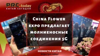 China Flower expo предлагает молниеносные соединения 5G