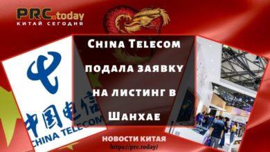 China Telecom подала заявку на листинг в Шанхае