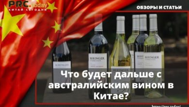 Что будет дальше с австралийским вином в Китае?