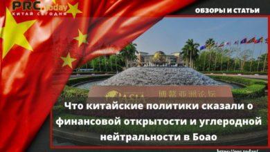 Что китайские политики сказали о финансовой открытости и углеродной нейтральности в Боао