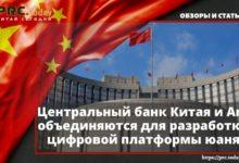 Центральный банк Китая и Ant объединяются для разработки цифровой платформы юаня