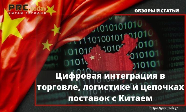 Цифровая интеграция в торговле, логистике и цепочках поставок с Китаем