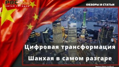 Цифровая трансформация Шанхая в самом разгаре