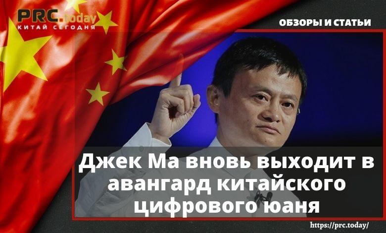 Джек Ма вновь выходит в авангард китайского цифрового юаня