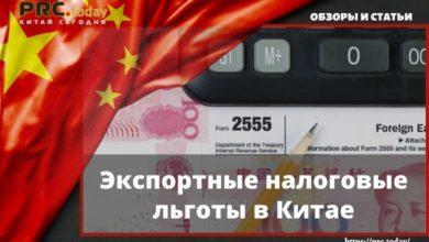 Экспортные налоговые льготы в Китае