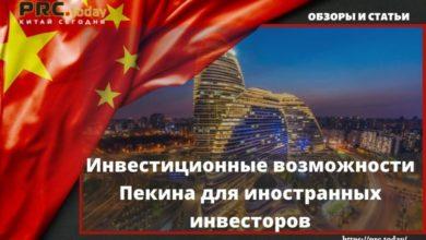 Инвестиционные возможности Пекина для иностранных инвесторов