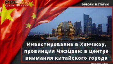 Инвестирование в Ханчжоу, провинция Чжэцзян: в центре внимания китайского города
