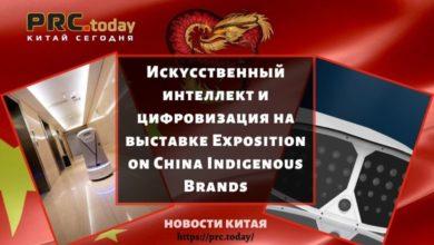 Искусственный интеллект и цифровизация на выставке Exposition on China Indigenous Brands